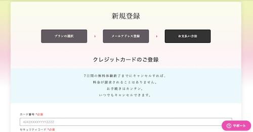 カード情報の入力画面