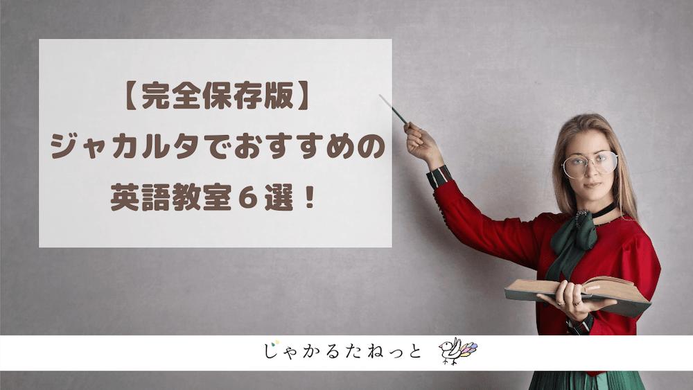 【完全保存版】ジャカルタでおすすめの英語教室6選!