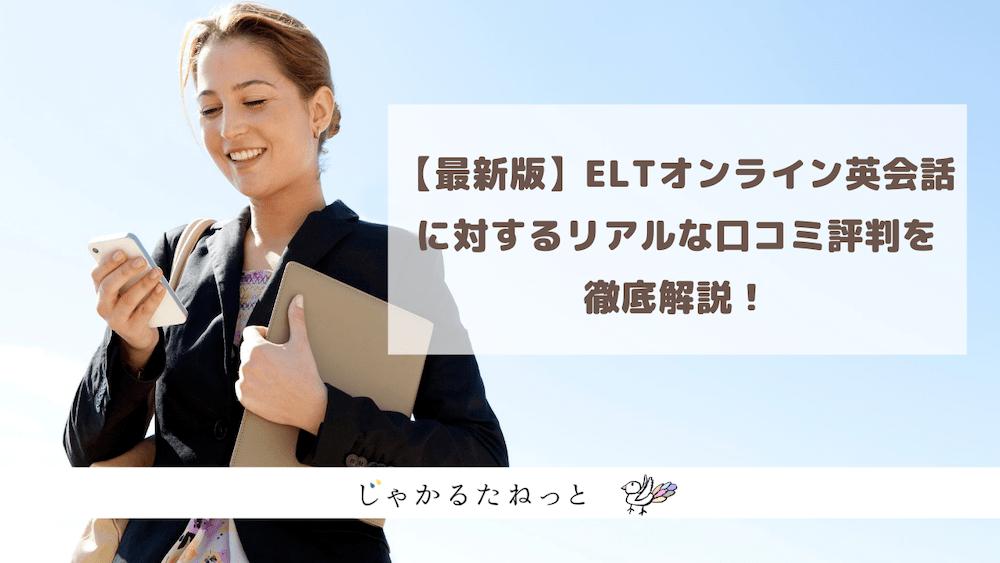 【最新版】ELTオンライン英会話スクールに対するリアルな口コミ評判を徹底解説!