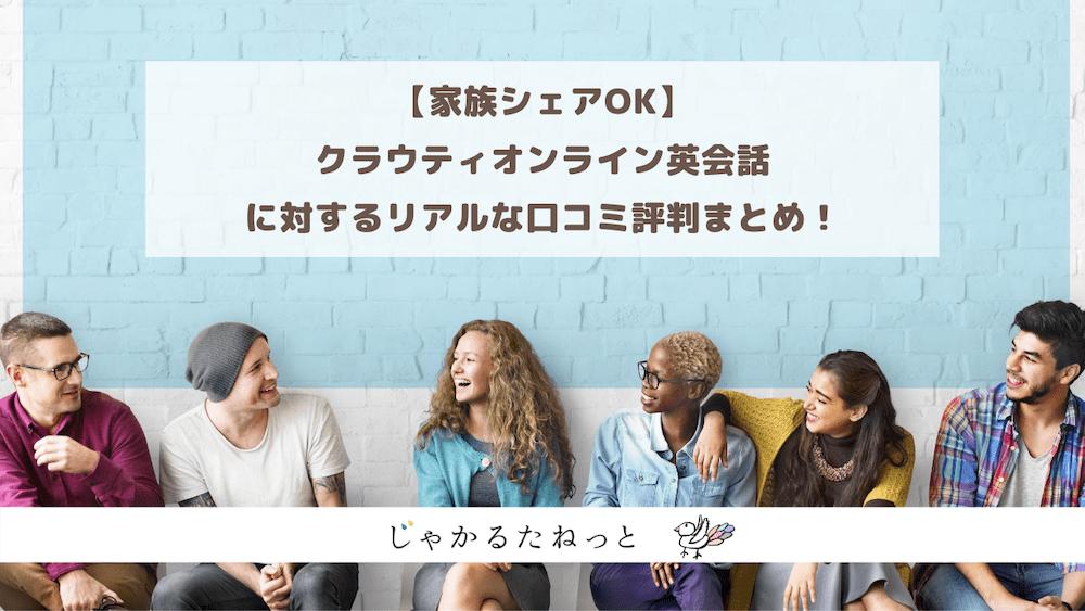 【家族シェアOK】クラウティオンライン英会話スクールに対するリアルな口コミ評判まとめ!