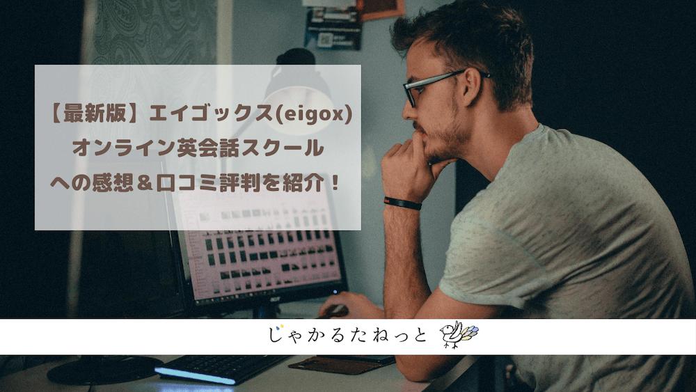 【最新版】エイゴックス(eigox)オンライン英会話スクールに対する感想&口コミ評判を紹介!