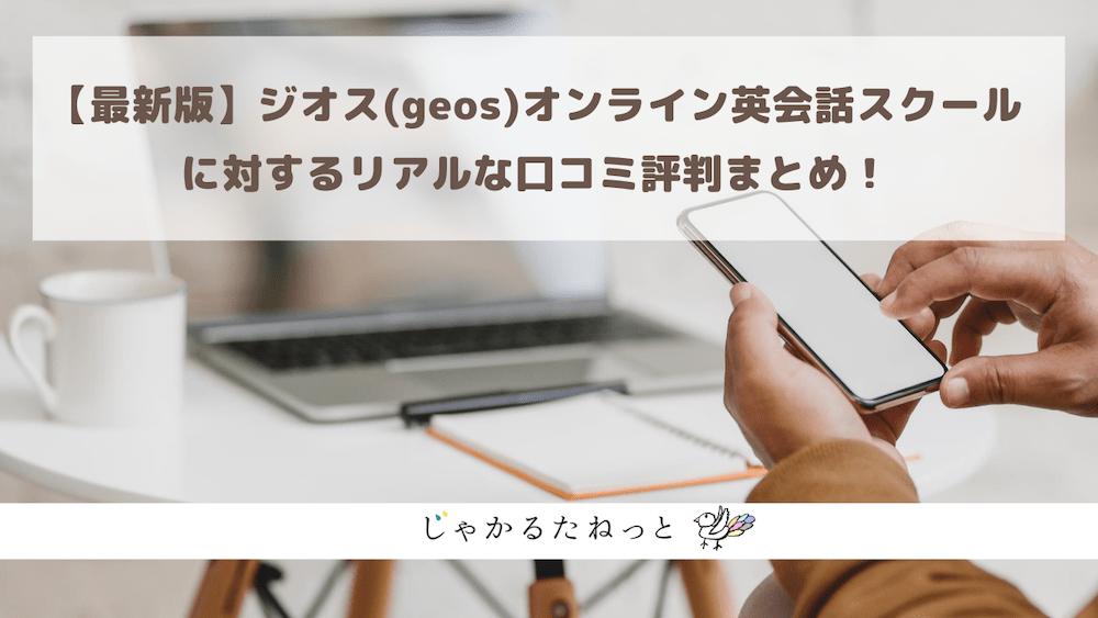 【最新版】ジオス(geos)オンライン英会話スクールに対するリアルな口コミ評判まとめ!
