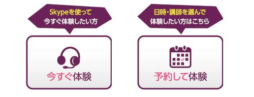 ジオスオンライン英会話の説明画像7