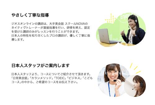 ジオスオンライン英会話の説明画像11