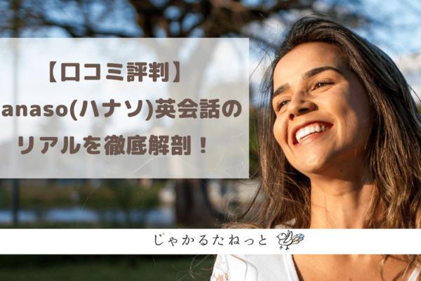 【口コミ評判】hanaso(ハナソ)オンライン英会話スクールのリアルを徹底解剖!