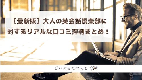 【最新版】大人の英会話倶楽部オンライン英会話スクールに対するリアルな口コミ評判まとめ!