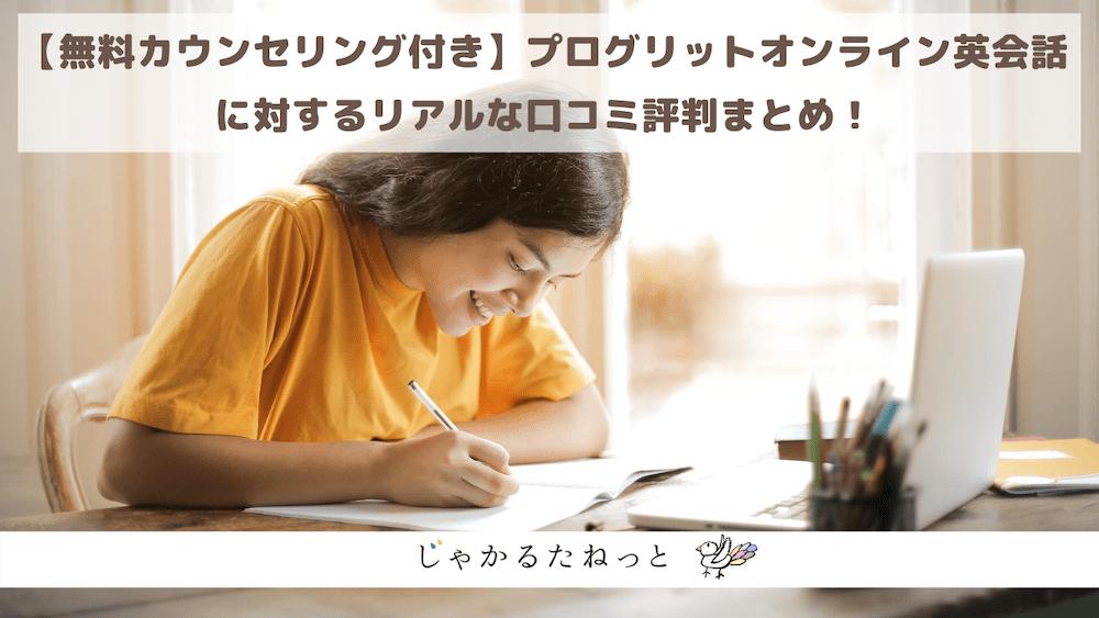 【無料カウンセリング付き】プログリットオンライン英語スクールに対するリアルな口コミ評判まとめ!