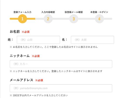 登録フォームの画像