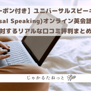 【無料体験付き】『ワールドトーク』オンライン英会話スクールに対するリアルな口コミ評判まとめ!