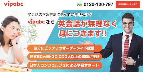 vipabcオンライン英会話スクールの画像