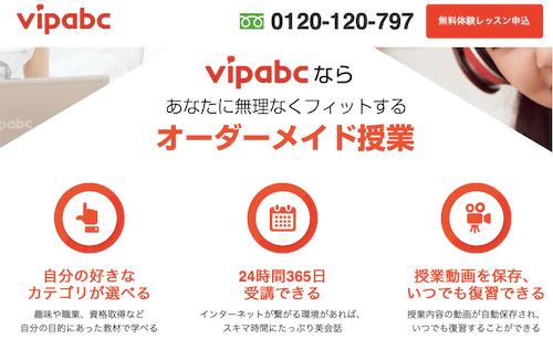 vipabcオンライン英会話スクールの説明画像1