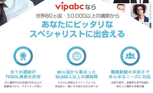 vipabcオンライン英会話スクールの説明画像4