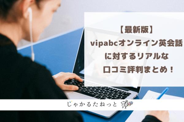 【最新版】vipabcオンライン英会話スクールに対するリアルな口コミ評判まとめ!