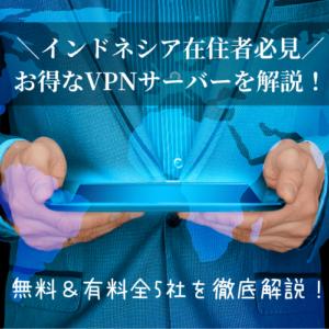 インドネシア在住者が使うべきVPNサーバーを無料&有料全5社を徹底解説!-2-min